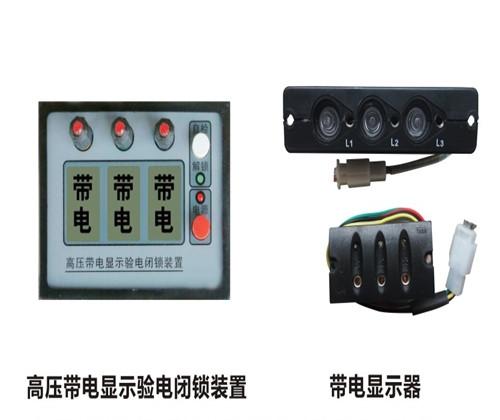 充气柜 带电显示器
