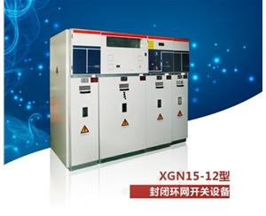 XGN15-12型环网柜