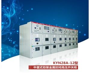 KYN28-12 中置式铠装金属封闭高压开关柜