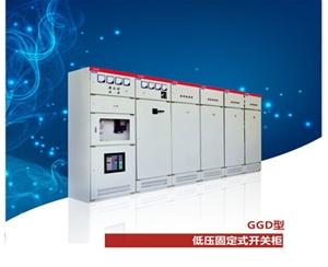 GGD 交流低压固定式开关柜
