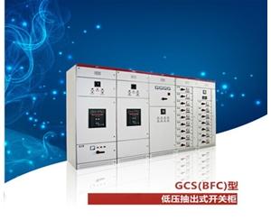 GCS 低压抽出式开关柜