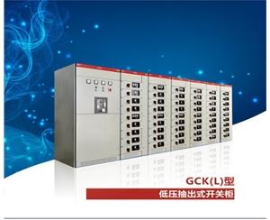 GCK(L) 交流低压抽出式开关柜